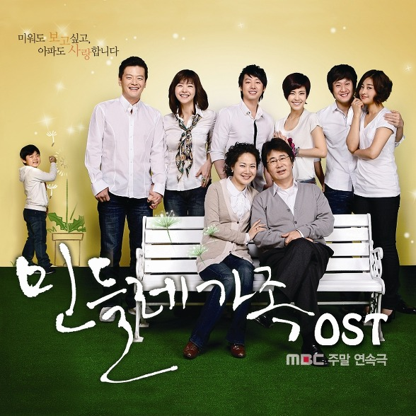 민들레 가족 앨범정보